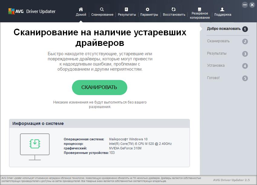 AVG Driver Updater 2.5.7 ключик активации до 2020 года
