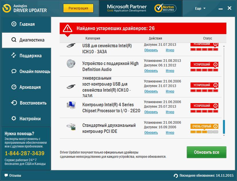 Auslogics Driver Updater 2019 русская версия с ключом