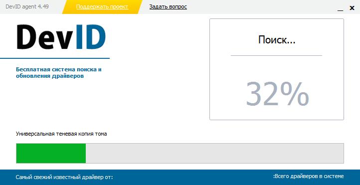DevID Agent для Windows 7-10